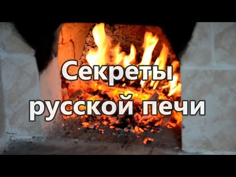 Как готовить в русской печи видео