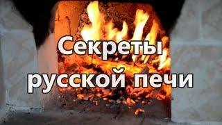 Секреты русской печи...