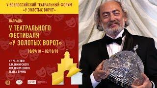 """Награды V Театрального фестиваля """"У Золотых Ворот"""""""