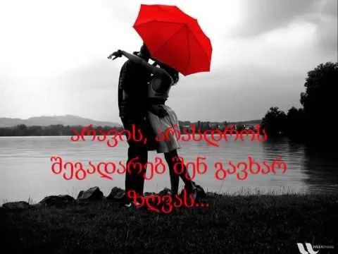 cece & lasha nozadze _ იმიტომ მიყვარხარ (LYRICS)