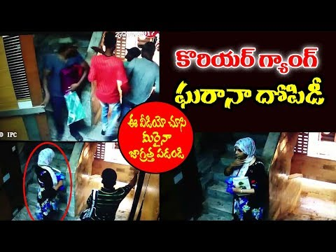 AMPM Live : Courier Thieves Gang Hulchul in Hyderabad