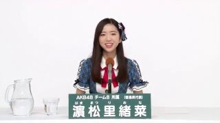 AKB48 45thシングル 選抜総選挙 アピールコメント AKB48 チーム8所属 徳...