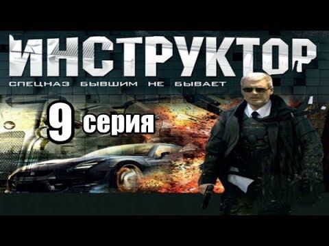 Спецназ Бывшим Не Бывает 9 серия из 12  (дектектив, боевик,риминальный сериал)