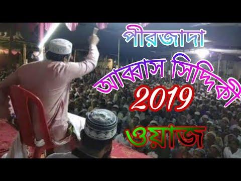 Khub sundar jalsa west Bengal furfura Sharif pirzada md Abbas Siddiqui bhaijaan