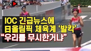 [여의도튜브] IOC 긴급뉴스에 日올림픽 체육계