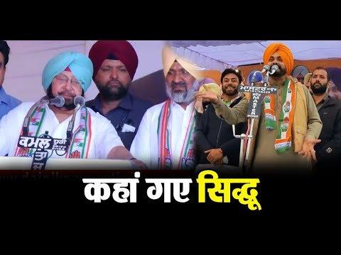 Shahkot By-Poll :- Congress की प्रचार मुहिम से क्यों गायब हैं Navjot Sidhu ?