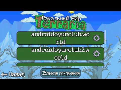 Terraria на андроид взлом на вещи 2К18