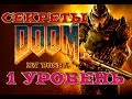 Секреты Doom 2016 Секреты 1 уровня Doom mp3