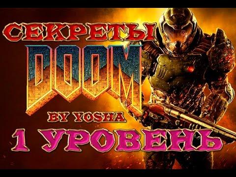 Секреты Doom (2016). Секреты 1 уровня Doom.
