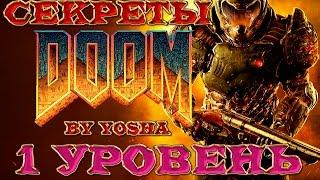 Секреты Doom 2016 . Секреты 1 уровня Doom.