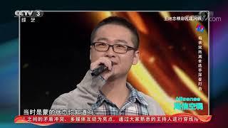 [越战越勇]母亲突然离世 选手深受打击| CCTV综艺