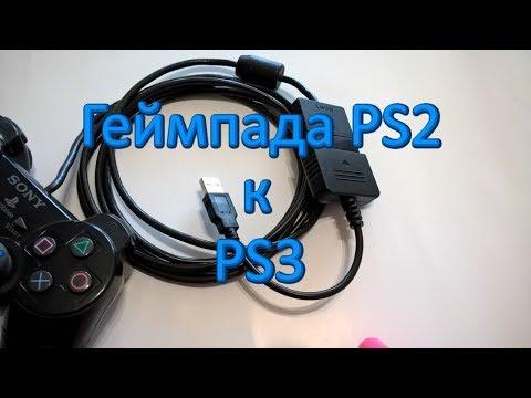 Подключения геймпада PS2 к PS3/PC