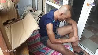 من الدار البيضاء....من بعد ما دوز سنين بالسجن خرج لقا راسو فالزنقة شوفوا الناموسية لي كينعس عليها