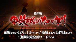 Watch Koutetsujou no Kabaneri Movie 2: Moeru Inochi Anime Trailer/PV Online