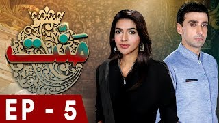 Mannat - Episode 05 | HAR PAL GEO