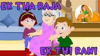 Ek Tha Raja Ek Thi Rani | ایک تھا راجہ ایک تھی رانی | Urdu Nursery Rhyme