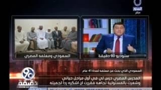 مواطن سعودي يبحث عن معلمه المصري لمدة 41 عاما - E3lam.Org
