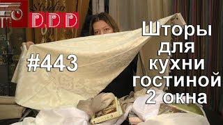 #443. Какие шторы выбрать для кухни-гостиной с двумя окнами в современном стиле?