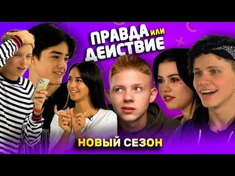 Правда или Действие Мимимижка Стефан Регина Феликс Полина