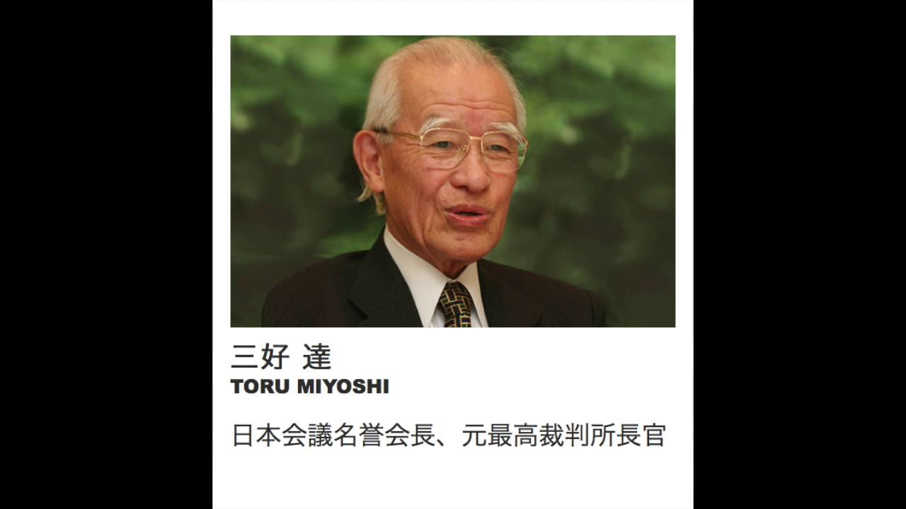 日本会議名誉会長・元最高裁判所長官・三好達による「天皇陛下万歳」(2016年2月11日)