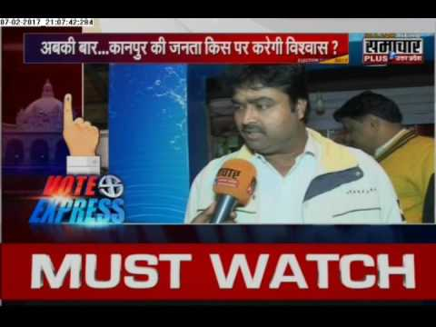Opinion Poll Live: Vote Express reached to India's Manchester Kanpur