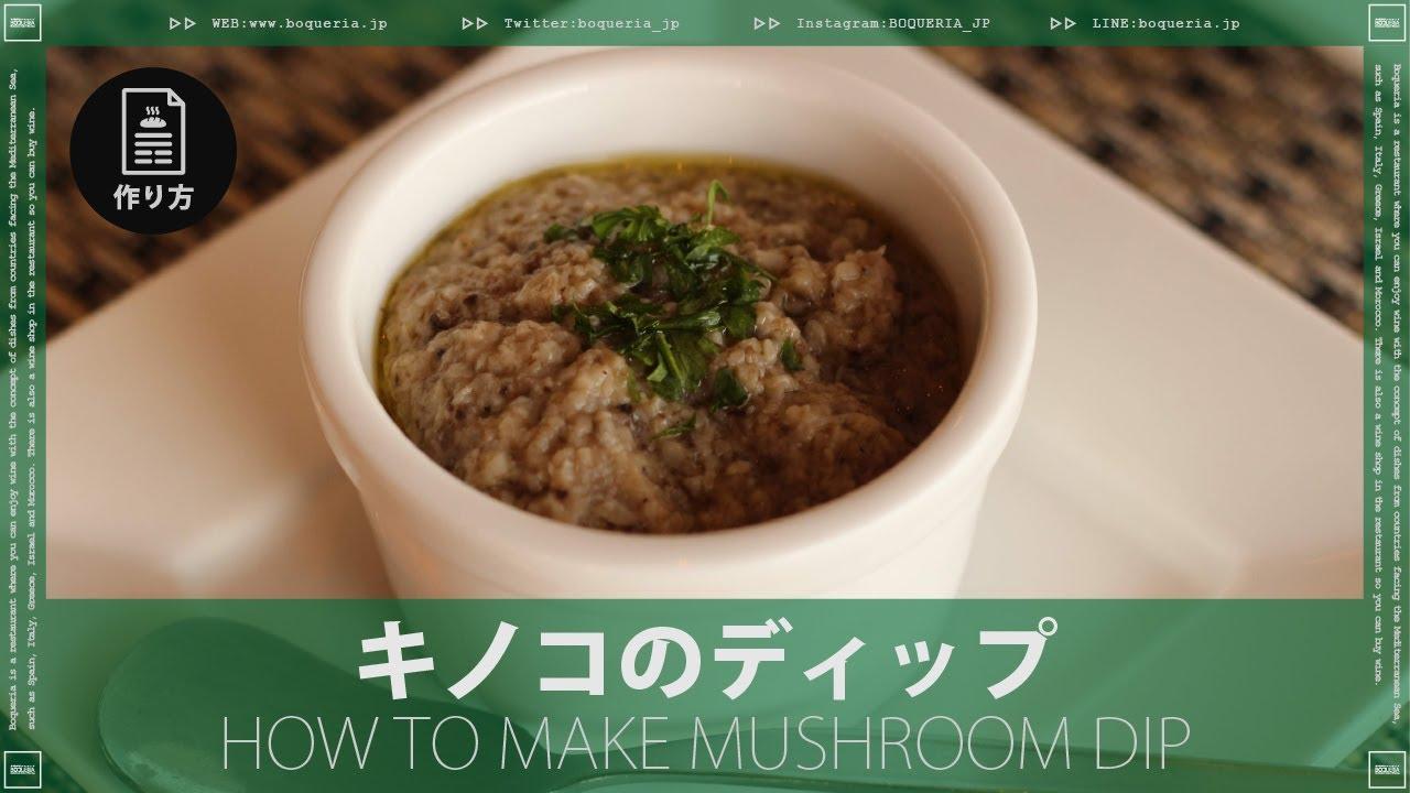 【YouTube】【炒めるだけ】キノコのディップのシンプルな【作り方】万能調味料で色々使える(HOW TO MAKE MUSHROOM DIP)
