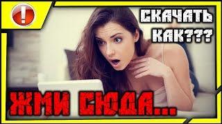 Программа для скачивания видео с YouTube, бесплатно, без паролей и активаций... Это просто бомба!!!