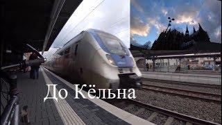видео Билеты на автобусы в Кобленц
