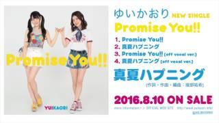 2016年8月10日発売 ゆいかおり12th Single「Promise You!!」に収録され...