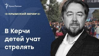 В Керчи детей учат стрелять. Крымский вечер | Радио Крым.Реалии
