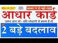 Aadhaar News Update - New Guidelines linking of mobile number to aadhaar,deadline mandatory aadhaar