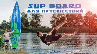 Сапборд для длительных сплавов / Starboard Touring Zen / ОБЗОР