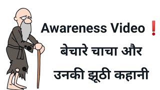 Awareness Video ❗ बेचारे चाचा की झूठी कहानी
