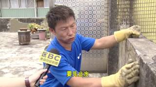 不怕強颱豪雨襲 DIY防漏水百元搞定 thumbnail