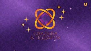 "Реалити-шоу ""Свадьба на UTV"". Выпуск №15."