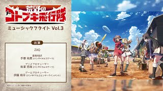 『荒野のコトブキ飛行隊』ミュージックフライト Vol.3
