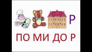 РЕБУС-МЕТОД и СЛОГОФОН-ГОВОРЯШКА.wmv