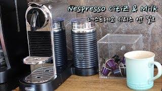 [Nespresso Citiz and Milk]네스프레…