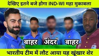 देखिये,वेस्टइंडीज को कुचलकर इतिहास रचने के लिए भारतीय टीम के पास आई ऐसी 2 भयंकर खुशखबरी,सुन सब हैरान