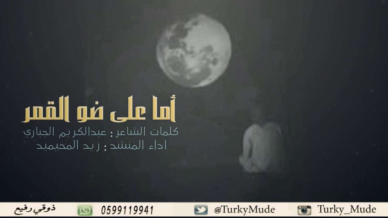 الشمريــة Sur Twitter احب الليل