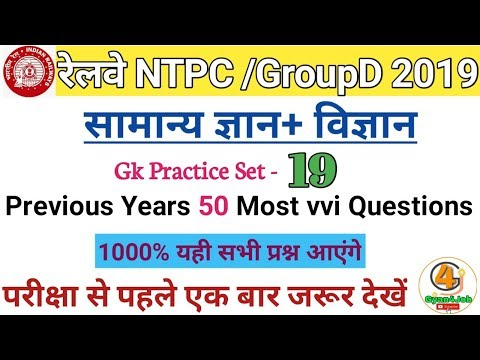 RRB NTPC GK Top 50 Previous Year MCQ | Railway NTPC, Groupd GK 2019|Gyan4job