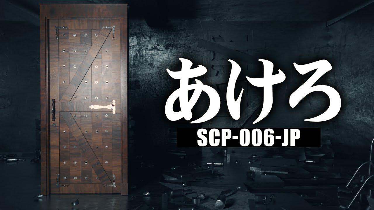 1分でわかるSCP-006-JP「あけろ」