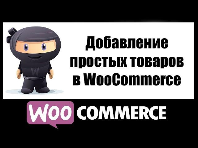 Добавление простых товаров в WooCommerce