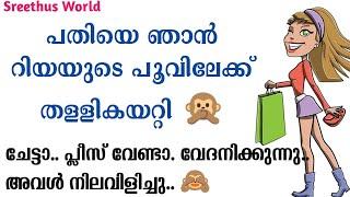 റിയാ .. | Life Story | Sreethus World