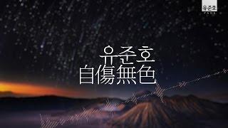 [유준호 노래] 자상무색(自傷無色) (KOR.ver)