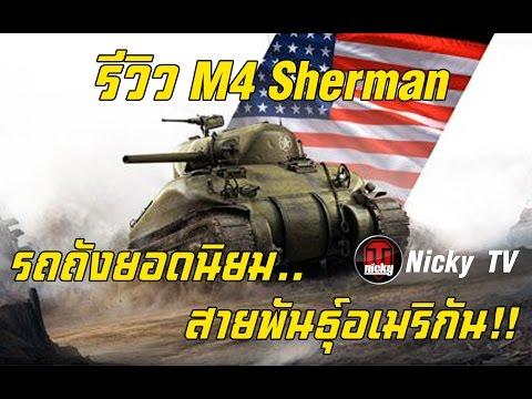 World of Tanks || รีวิว M4 Sherman รถถังยอดนิยม..สายพันธุ์อเมริกัน!!
