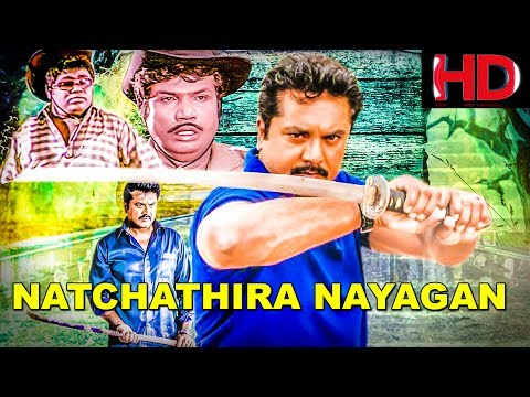 Tamil Superhit Movie - Natchathira Nayagan | R. Sarathkumar | Goundamani | Senthil | Rohini