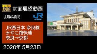 【字幕】【前面展望】JR奈良線 みやこ路快速 奈良→京都【1080P】【HD】2020/05/23