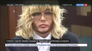 Смотреть видео Стилист Зверев пришел на суд в короне   Россия 24 онлайн