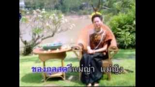 ล่องแม่ปิง - สุนทรี เวชานนท์